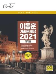 고등 미적분 이동훈 기출 문제집(2021)(오르비)(오르비 수학 시리즈)(전2권)