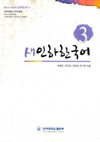 새인하한국어(New Inha Korean). 3
