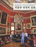박물관 경영과 전략(양장본 HardCover)