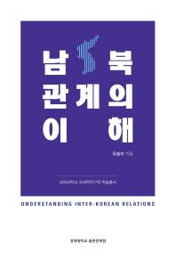남북관계의 이해(경희대학교 국제학연구원 학술총서)