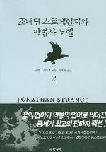 조나단 스트레인지와 마법사 노렐 2