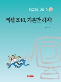 엑셀 2010, 기본만 하자!