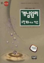 수학 10-가·나 해설집(2008)(개념원리)