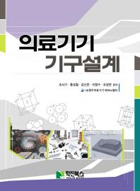 의료기기 기구설계