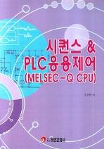 시퀀스 PLC응용제어(MELSEC-Q CPU)