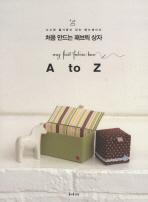 처음 만드는 패브릭 상자 A to Z(소소한 즐거움이 있는 핸드메이드 4)