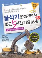 굴삭기운전기능사 필기 최근 5년간 기출문제(최신판)(2011)