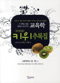 교육학 추록집(2011)(키위)(양장본 HardCover)