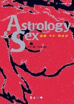 성을 위한 점성술(지혜를 품은 책 시리즈 2)(양장본 HardCover)