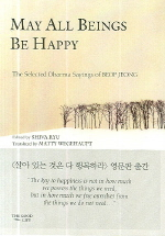 MAY ALL BEINGS BE HAPPY(살아 있는 것은 다 행복하라)(영문판)