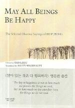 MAY ALL BEINGS BE HAPPY(살아 있는 것은 다 행복하라)(영문판)