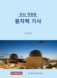 원자력 기사(개정판)