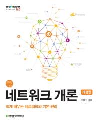 네트워크 개론(개정판)(IT CookBook 160)