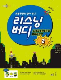 리스닝 버디. 2(초등학생의 영어 친구)(개정판)(CD1장포함)
