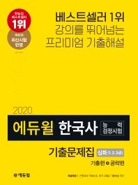 한국사능력검정시험 기출문제집 심화(1, 2, 3급)(2020)
