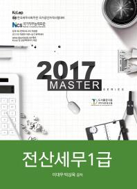Master 전산세무1급(2017)