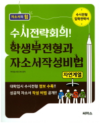 학생부전형과 자소서작성비법: 자연계열(수시전략회의!)