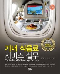 기내 식음료 서비스 실무(3판)
