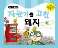 자판기를 고친 돼지: 함수