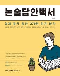 논술답안백서