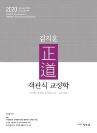 김지훈 정도 객관식 교정학(2020) #