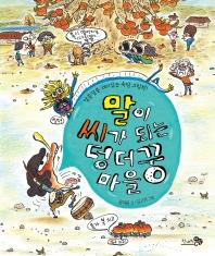 말이 씨가 되는 덩더꿍 마을(바람 그림책 96)
