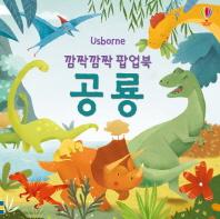깜짝깜짝 팝업북: 공룡(보드북)