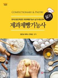 제과제빵기능사 실기(개정판)(반양장)