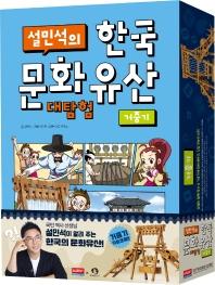 설민석의 한국 문화유산 대탐험: 거중기
