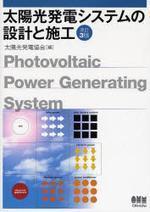 太陽光發電システムの設計と施工 改訂3版