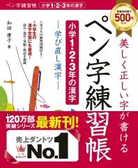 美しく正しい字が書けるペン字練習帳(小學1.2.3年の漢字) 學び直し漢字