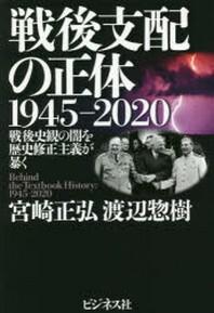 戰後支配の正體 1945-2020 戰後史觀の闇を歷史修正主義が暴く