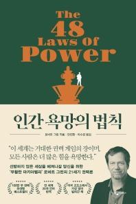 인간 욕망의 법칙