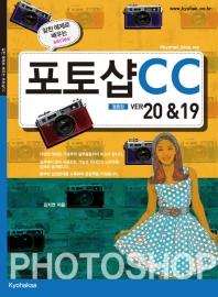 포토샵 CC 영문판 ver20&19(알찬 예제로 배우는 시리즈)