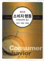 소비자행동(5판)(양장본 HardCover)