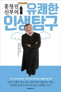 홍창진 신부의 유쾌한 인생탐구
