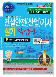 건설안전(산업)기사 실기 작업형(2019)(개정판 22판)