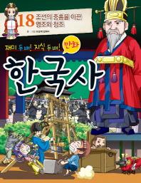만화 한국사. 18: 조선의 중흥을 이끈 영조와 정조(재미 두 배 지식 두 배)