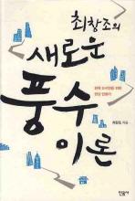 최창조의 새로운 풍수 이론  / 사진의 제품   /☞ 서고위치:mk 8  *[구매하시면 품절로 표기됩니다]