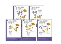교과서 한국문학 (이문구 대표작 시리즈)SET 초판2쇄