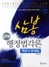 행정법각론 객관식 문제집(김유환)(최신판)(2011) 새책