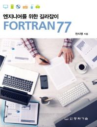 엔지니어를 위한 길라잡이 Fortran77