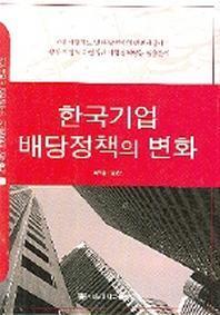 한국기업 배당정책의 변화(서울대학교경영연구소 기업경영사 연구총서 1)
