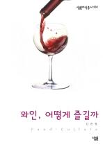 와인 어떻게 즐길까(살림지식총서 260)