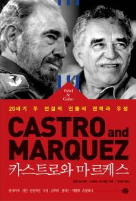 카스트로와 마르케스