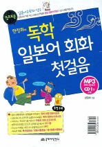 독학 일본어 회화 첫걸음(한정화의)(CD1장, 포켓북1권포함)