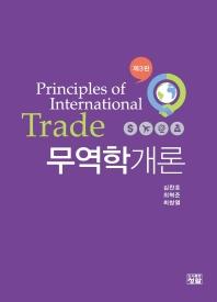 무역학개론(3판)