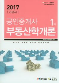 부동산학개론(공인중개사 1차 기본서)(2017)