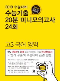 고등 국어영역 고3 수능기출 20분 미니모의고사 24회(2019 수능대비)