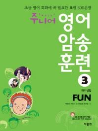 주니어 영어 암송 훈련. 3: Fun(취미생활)(CD1장포함)